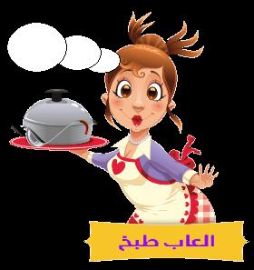 العاب طبخ بنات - Cooking games