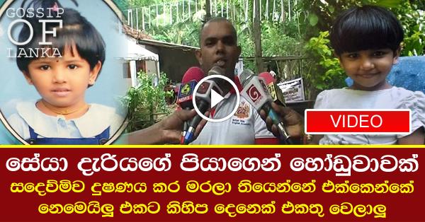 Seya's father talks about murder case