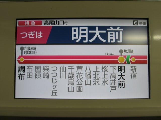 京王電鉄 特急高尾山口行き 7000系LED車内モニター