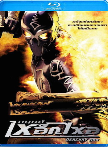 Mercury Man 2006 Dual Audio Hindi BluRay