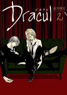 [水月博士] Dracul 第01-02巻