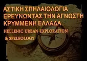 URBANSPELEOLOGY