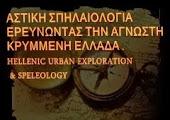 URBANSPELEOLOGY
