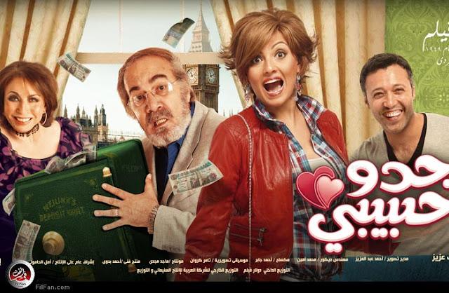 تحميل فيلم جدو حبيبي dvd حمل فلم جدو حبيبى DVD برابط واحد كامل مشاهدة جدو حبيبي