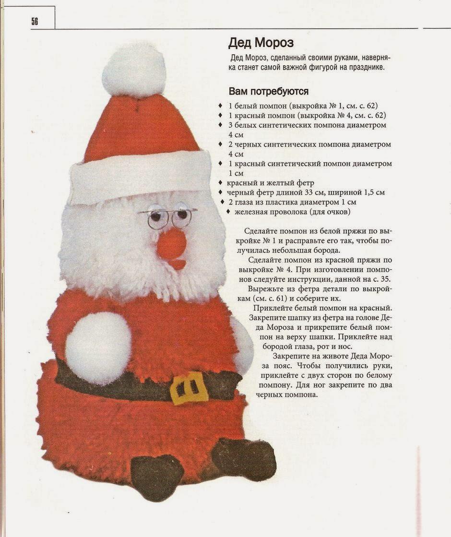Дед мороз своими руками из ниток