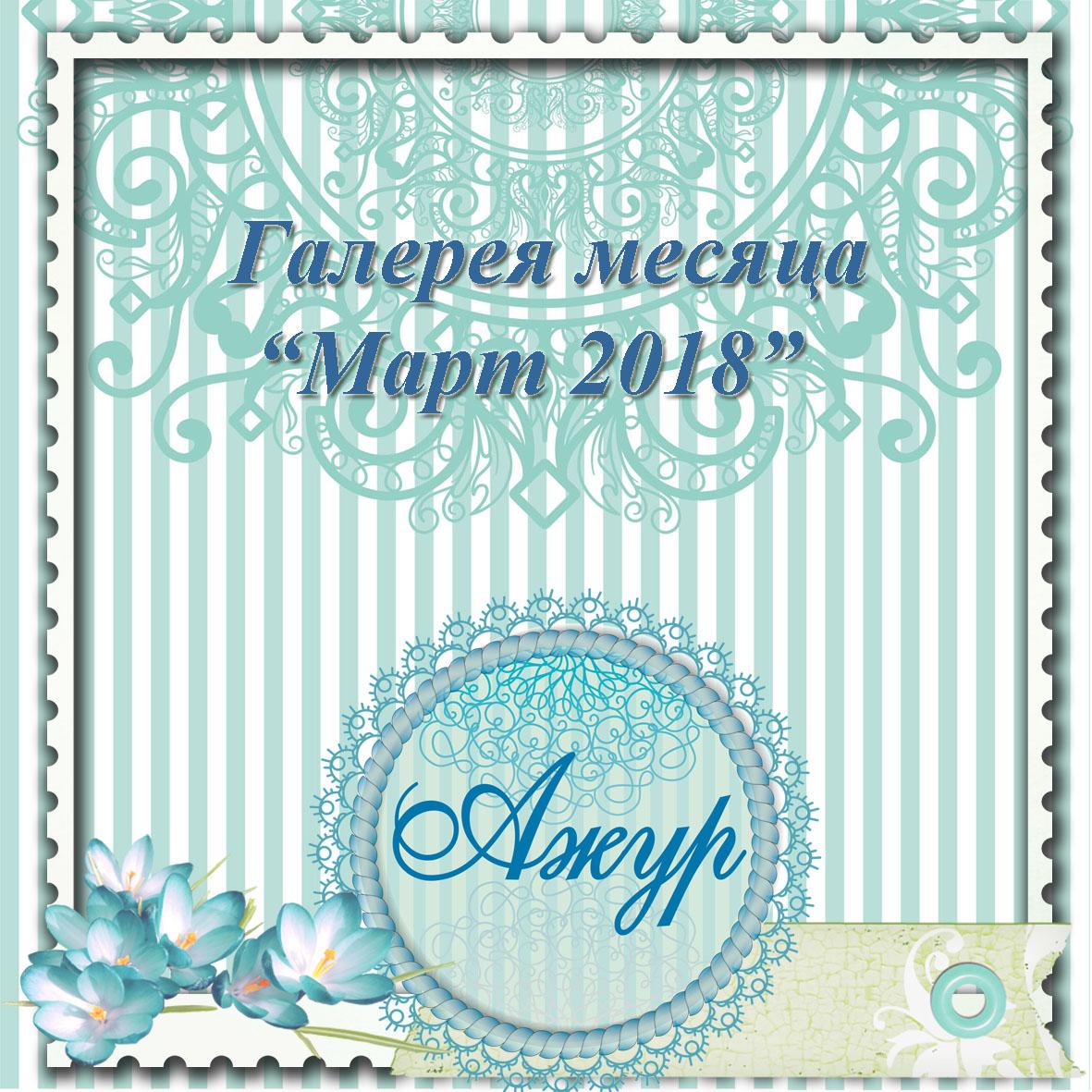 """Галерея месяца """"Март"""""""