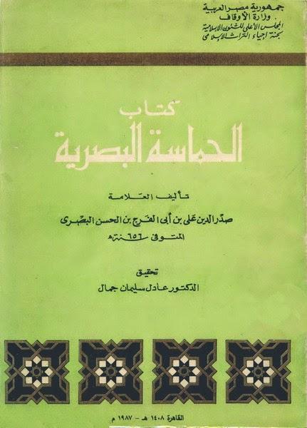 كتاب الحماسة البصرية pdf