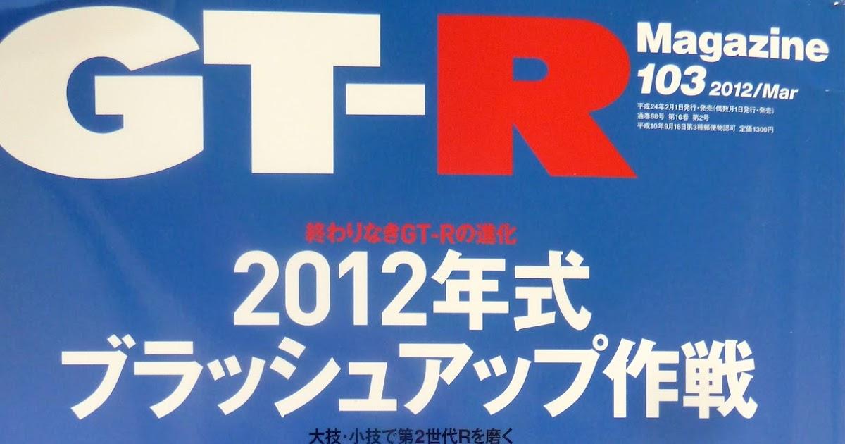 Japanese Market Nissan Gt R Sales 2009gtr Com
