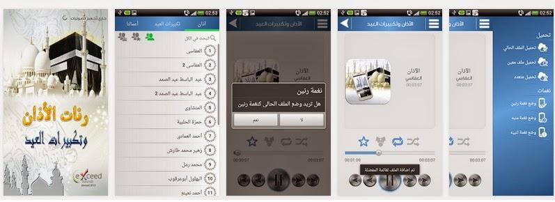 تحميل برنامج برنامج تكبيرات العيد والاذان للأندرويد مجاناً Takbirat alaid APK