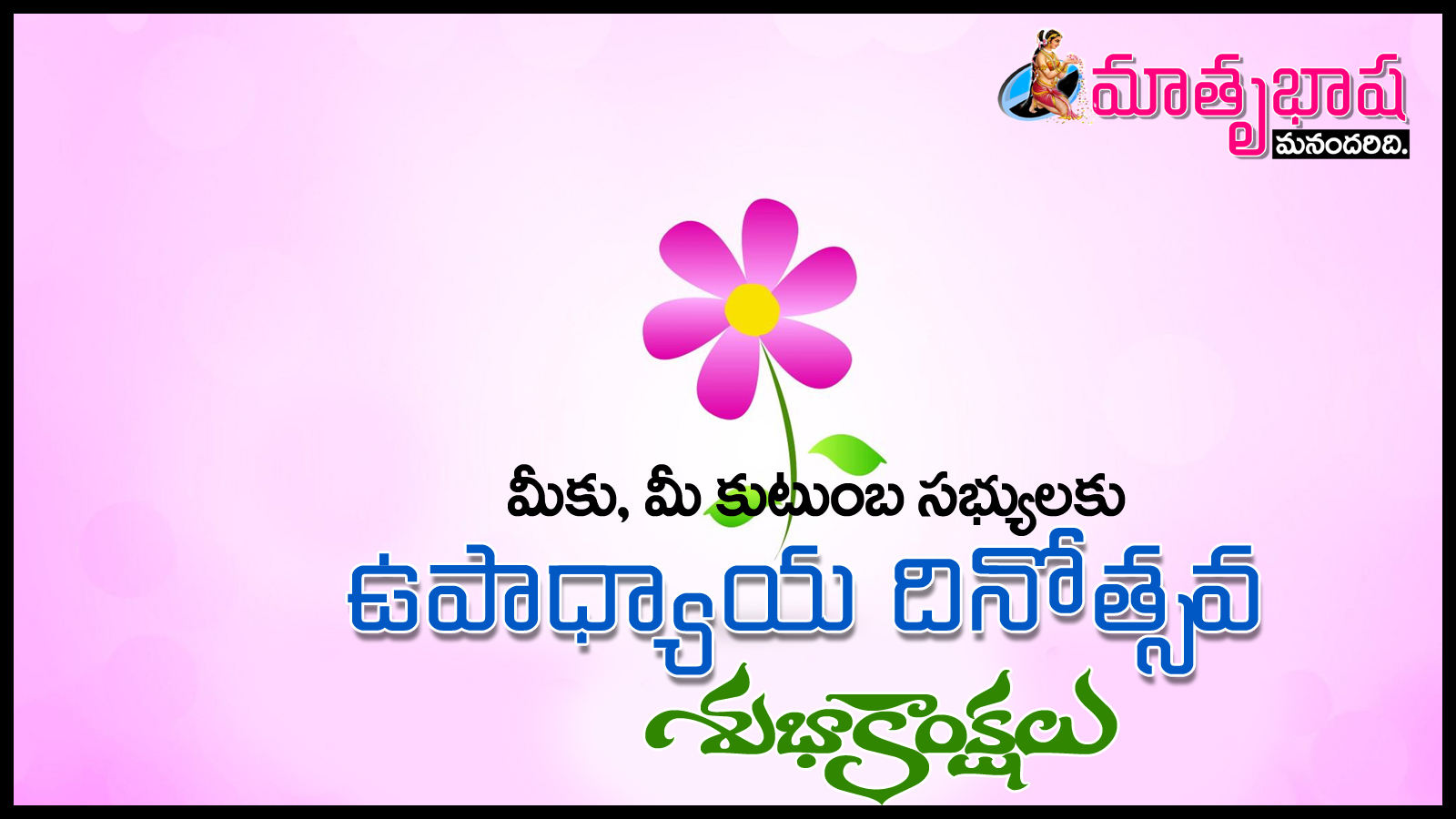 Happy teachers day quotes and images in telugu maatrubasha happy teachers day teachers day 2015 teachers day speech teachers day quotes kristyandbryce Choice Image
