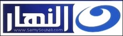 شعار قناة النهارشاهد البث الحي لقناة النهار الفضائية بث مباشر اون لاين