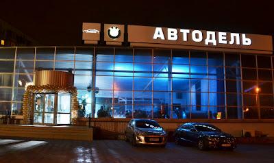 Презентация Peugeot 408 в автосалоне Автодель в Симферополе.Главный вход