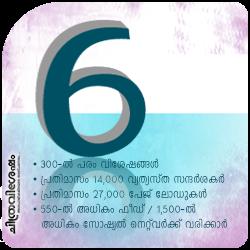 Chithravishesham: 6th Anniversary