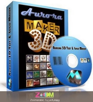 برنامج تصميم شعارات ثلاثية الأبعاد Aurora Maker 3D