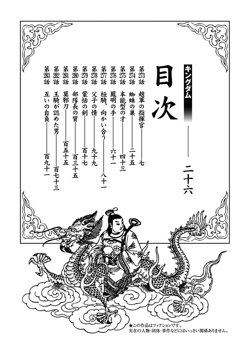 Kingdom – Vương Giả Thiên Hạ (Tổng Hợp) chap 273 page 4 - IZTruyenTranh.com