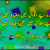Jo Apny Aqwaal Me Ahtiyaat Nhii karta Woo - images of urdu aqwaals and quotes
