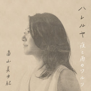 Miyuki Hatakeyama 畠山美由紀 - Hallelujah ハレルヤ