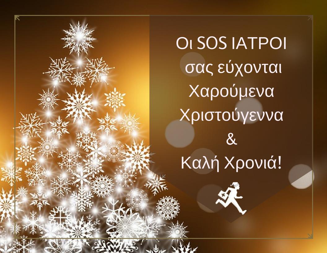 """SOS ΙΑΤΡΟΙ"
