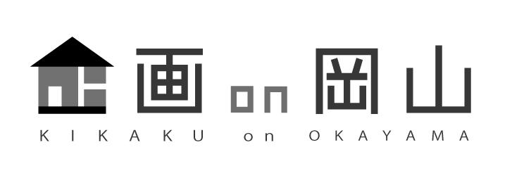 演劇on岡山Ⅴ