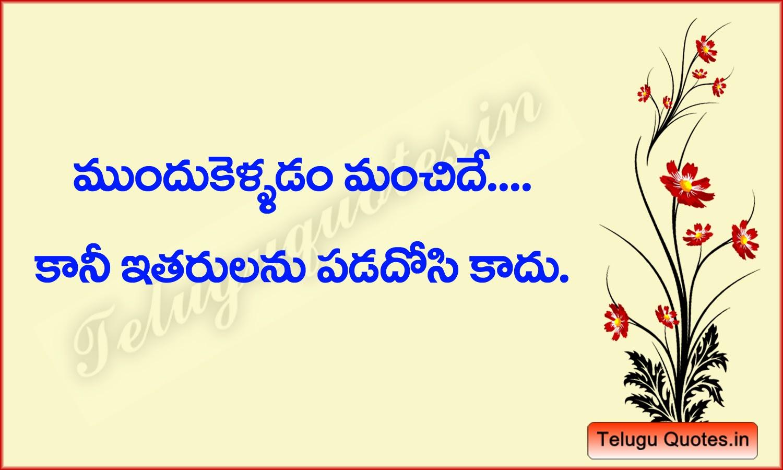 telugu new quotes in life latest telugu quotes nice telugu quotes life ...