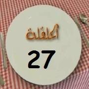 الحلقة 27 برنامج عيش اللحظة