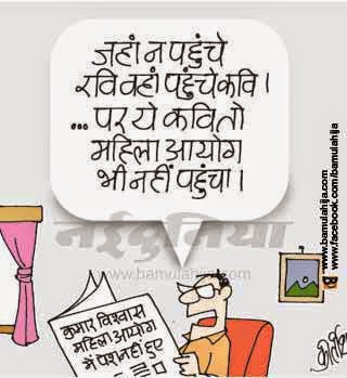 kumar vishwas cartoon, aam aadmi party cartoon, AAP party cartoon, cartoons on politics, indian political cartoon