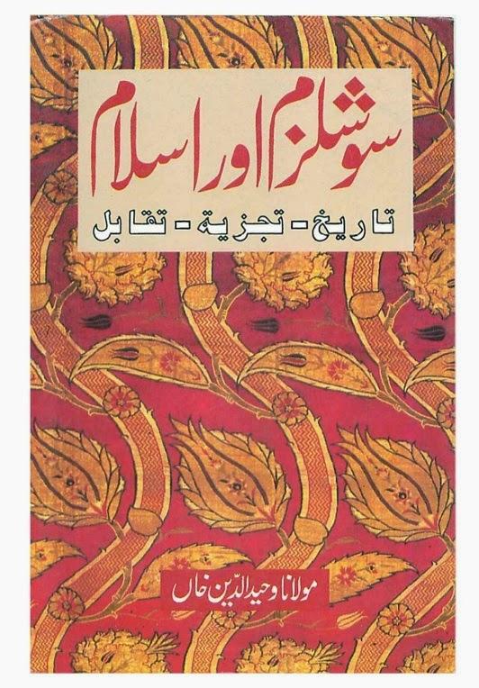 Socialism-Aur-Islam-Book-Urdu