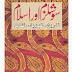 Islamic Socialism Book Socialism And Islam