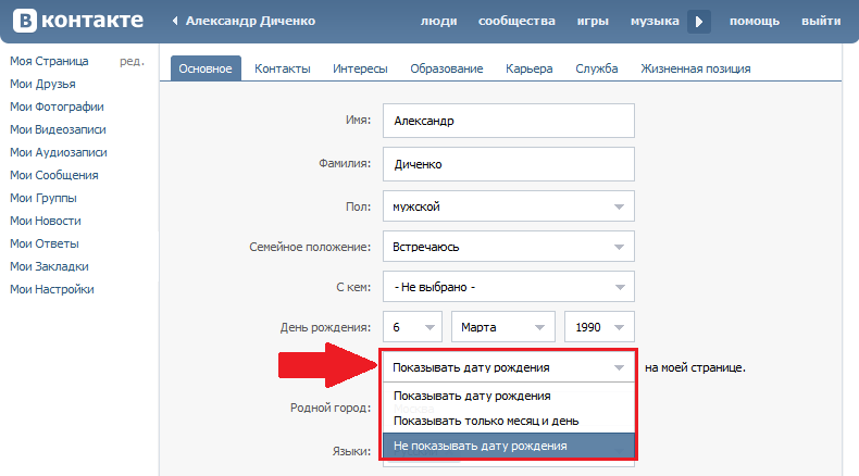 Как скрыть дату рождения Вконтакте