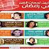 اسعار وأجور الفنانات في دراما رمضان عام 2015.