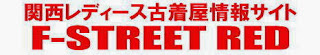 関西レディース古着屋情報サイト F-STREET RED