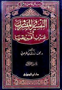 التفسير والمفسرون في غرب أفريقيا - محمد بن رزق طرهوني