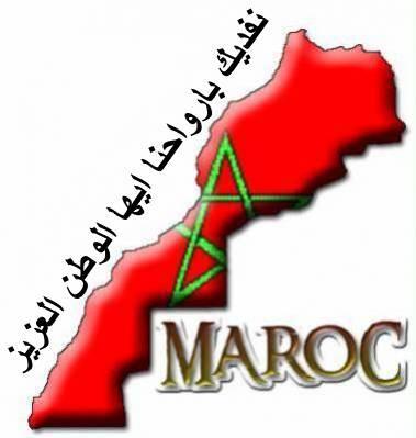 الصحراء مغربية sahara marocaine