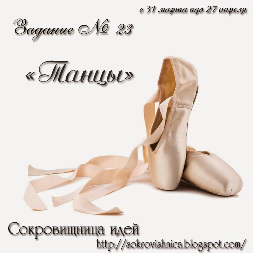http://sokrovishnica.blogspot.ru/2014/03/23.html