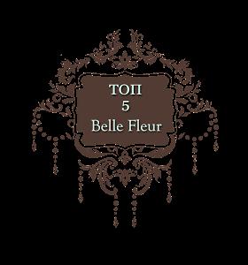 Я в ТОП в Belle Fleur