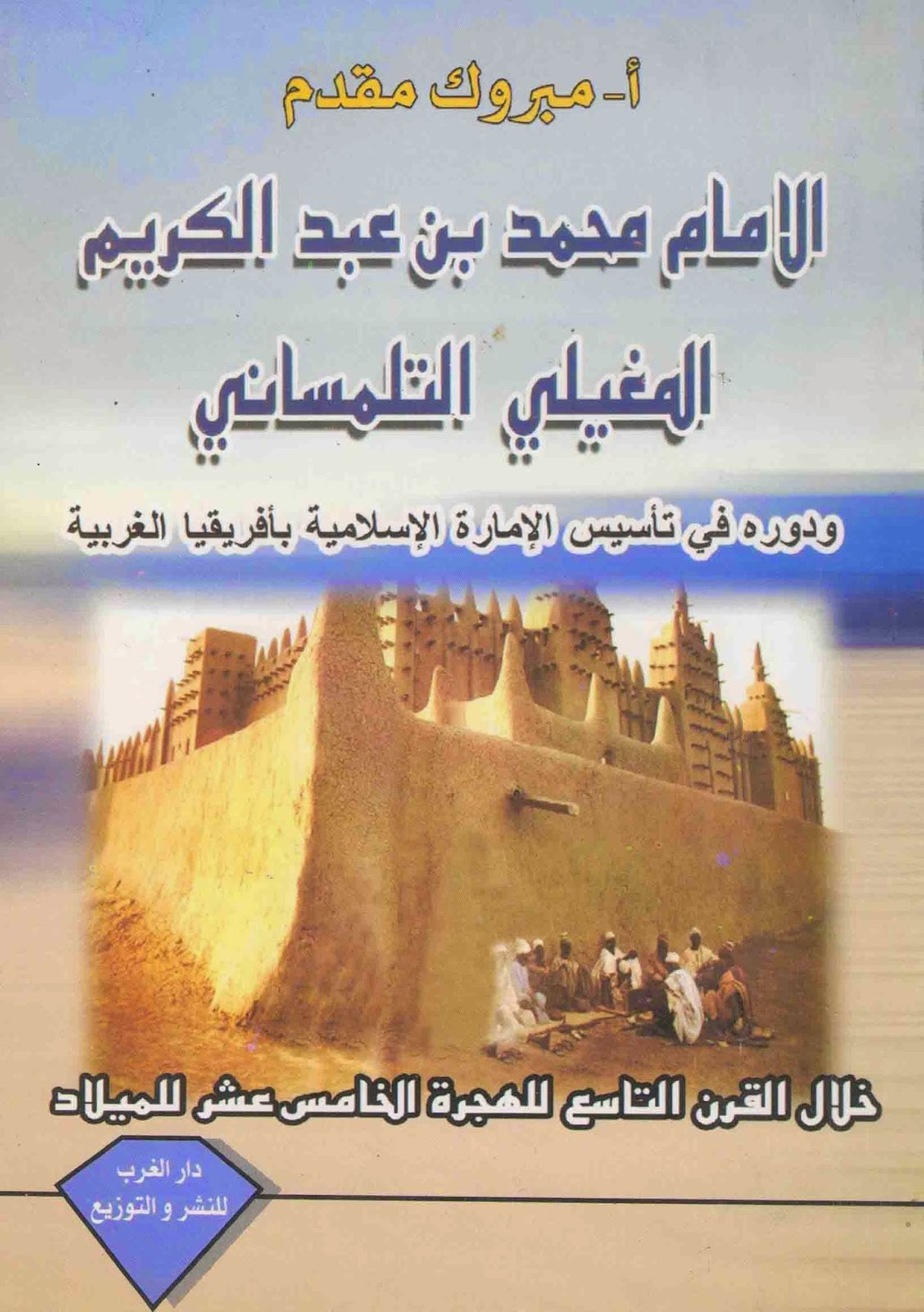 الإمام محمد بن عبد الكريم المغيلي التلمساني ودوره في تأسيس الإمارة الإسلامية بأفريقيا الغربية لـ مبروك مقدم