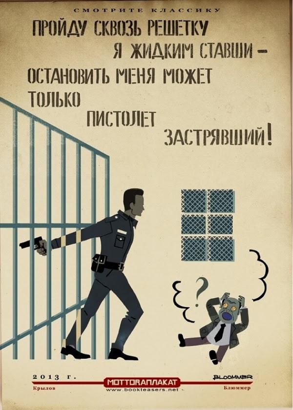 пройду сквозь решетку я жидким ставши - остановить меня может только пистолет застрявший