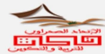 بيان للإتحاد الصحراوي للتربية والتكوين