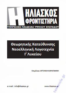 Βοηθημα Νεοελληνικης Λογοτεχνιας κατευθυνσης Γ λυκειου