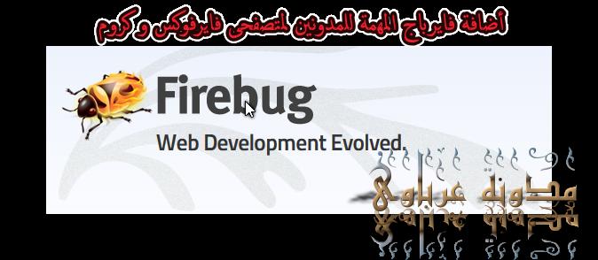 أضافة فايرباج المهمة للمدونين لمتصفحى فايرفوكس و كروم