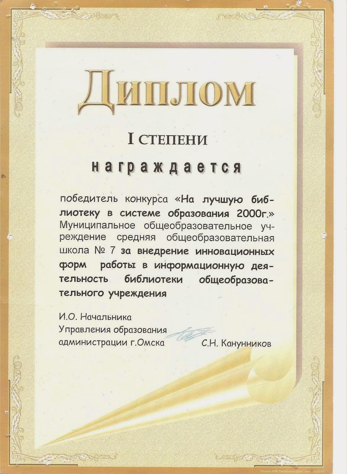 Городской конкурс библиотек образовательных учреждений. 2001г.