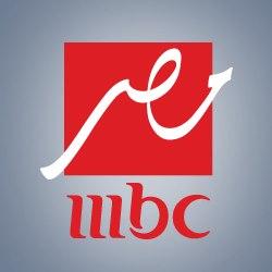 مشاهدة قناة ام بى سى مصر mbc masr اون لاين بجودة عالية وبدون تقطي