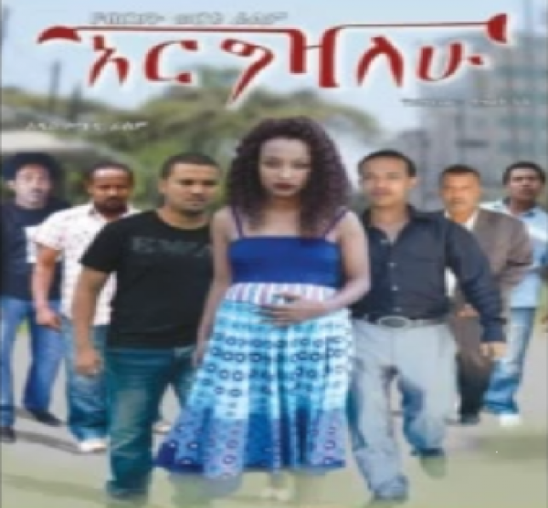 Argizalehu (Ethiopian Movie)