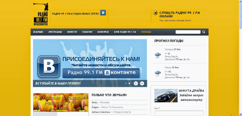 Радио 99.1 FM слушать радио онлайн
