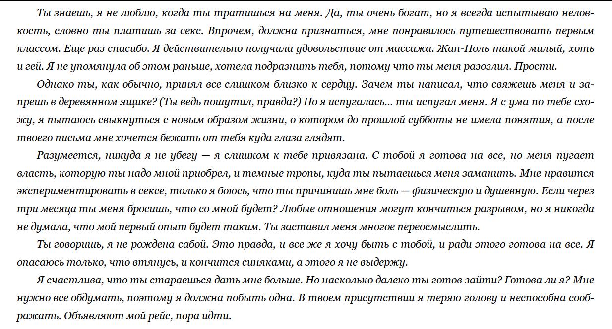 Анастейша пишет Кристиан Грею
