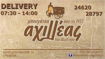 """ΜΠΟΥΓΑΤΣΑ """"ΑΧΙΛΛΕΑΣ"""" από το 1957 στα Γρεβενά"""