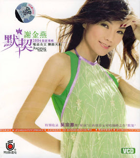 Jeannie Hsieh hot taiwanese actress