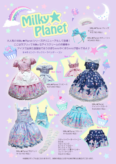 pizza-kei pizza kei cute milky planet 2013 re-release angelic pretty lolita fashion sweet lolita rerelease release re new OP JSK salopette apron skirt pink navy blue sax lavender kawaii cute japan japanese fashion