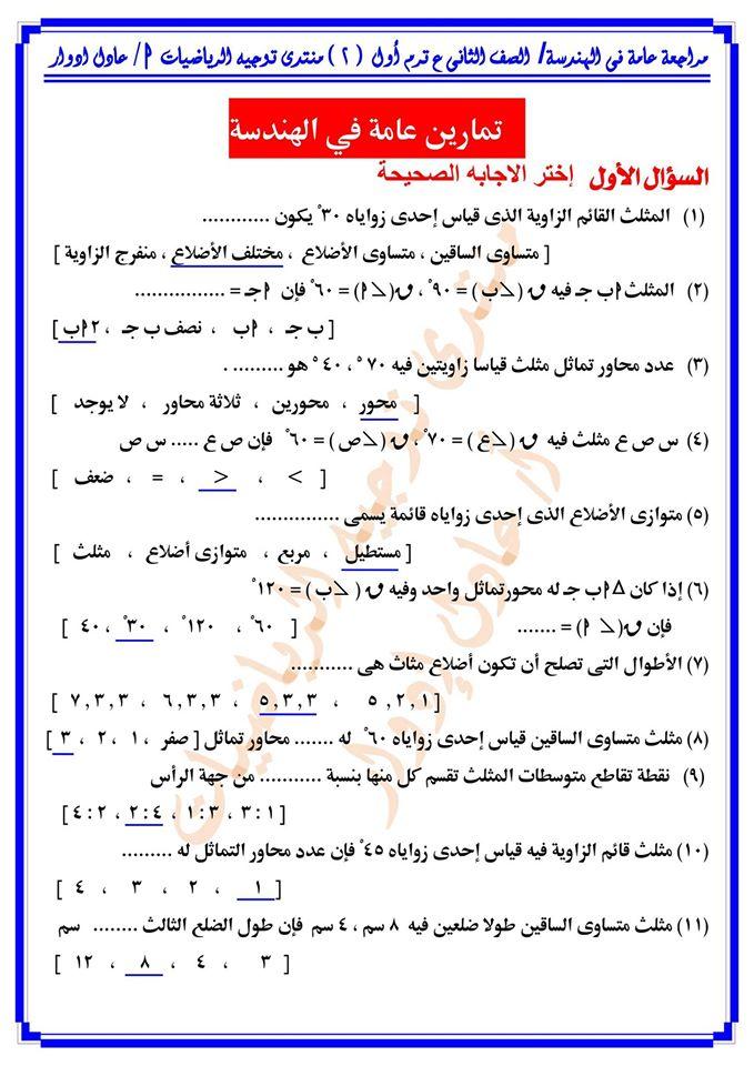 مراجعة ليلة الامتحان فى الهندسة الصف الثانى الاعدادى الفصل الدراسى الأول 2015 - 2016