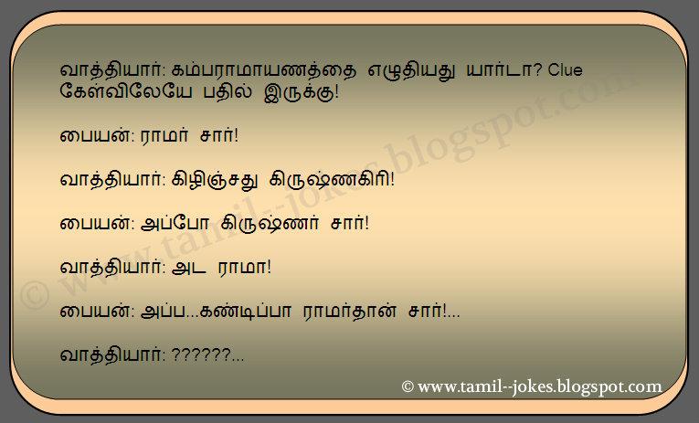 tamil jokes all post